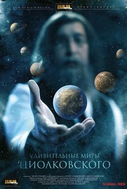 Постер фильма Удивительные миры Циолковского (2011)