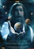 Удивительные миры Циолковского (2011)