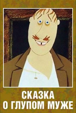 Постер фильма Сказка о глупом муже (1986)