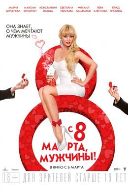 Постер фильма С 8 марта, мужчины! (2014)