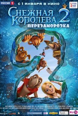 Постер фильма Снежная королева 2: Перезаморозка (2014)