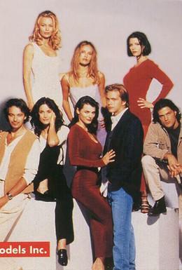 Постер фильма Агентство моделей (1994)