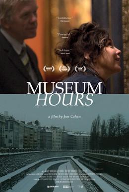 Постер фильма Музейные часы (2012)