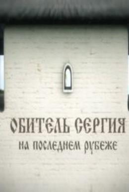 Постер фильма Обитель Сергия. На последнем рубеже (2013)