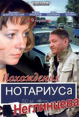 Постер фильма Похождения нотариуса Неглинцева (2008)