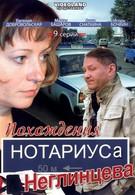 Похождения нотариуса Неглинцева (2008)
