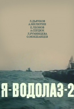 Постер фильма Я – Водолаз-2 (1975)