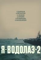 Я – Водолаз-2 (1975)