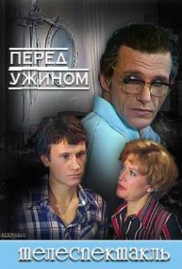Постер фильма Перед ужином (1980)