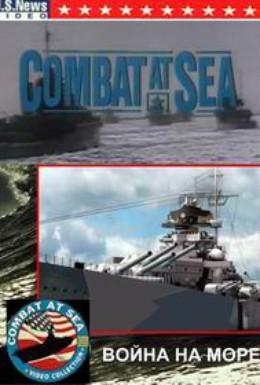 Постер фильма Война на море (1992)