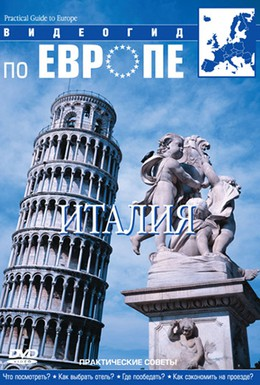 Постер фильма Видеогид по Европе (1998)