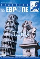 Видеогид по Европе (1998)