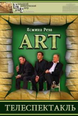 Постер фильма Art (2003)