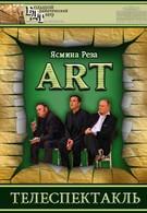 Art (2003)