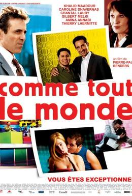 Постер фильма Как все (2006)