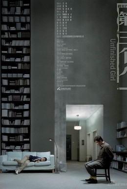 Постер фильма Третий (2007)
