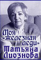 Моя «железная леди» Татьяна Лиознова (2009)