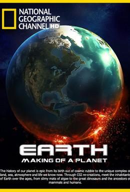 Постер фильма Земля: Биография планеты (2011)