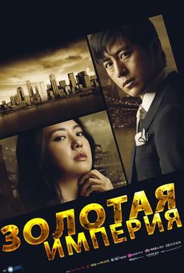 Постер фильма Золотая империя (2013)
