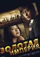 Золотая империя (2013)