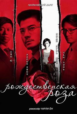 Постер фильма Рождественская роза (2013)