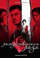 Рождественская роза (2013)