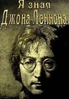 Я знал Джона Леннона (2003)