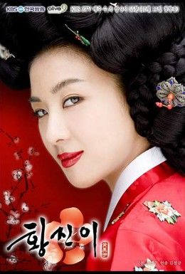 Постер фильма Хван Чжин И (2006)