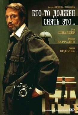 Постер фильма Кто-то должен снять это... (1990)