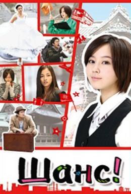 Постер фильма Шанс! (2009)