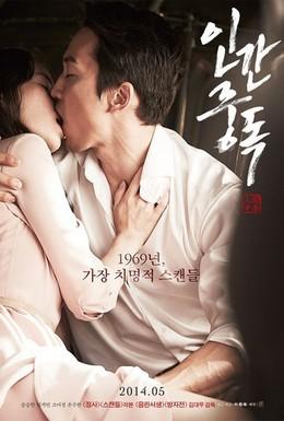 Постер фильма Одержимость (2014)