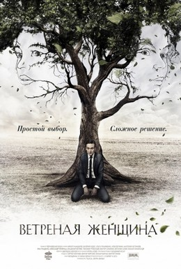 Постер фильма Ветреная женщина (2014)