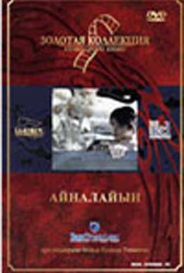 Постер фильма Айналайын (1990)