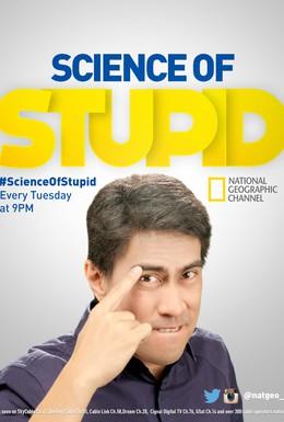 Постер фильма Научные глупости (2014)