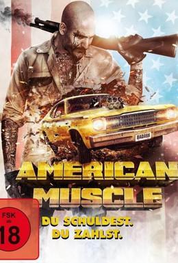 Постер фильма Американская сила (2014)