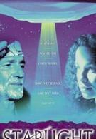 Звёздный свет (1996)
