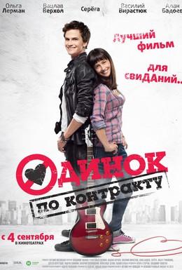 Постер фильма Одинок по контракту (2014)