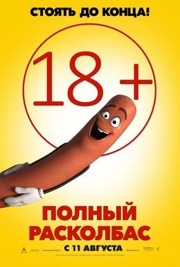 Постер фильма Полный расколбас (2016)