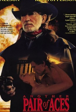 Постер фильма Пара тузов в запасе: Покерная тройка (1991)