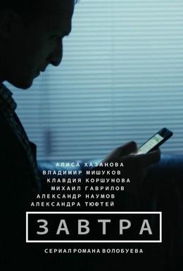 Постер фильма Завтра (2015)