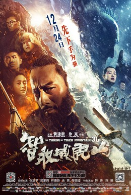 Постер фильма Захват горы тигра (2014)