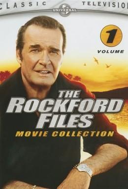Постер фильма Досье детектива Рокфорда: Ночная рыбалка (1996)
