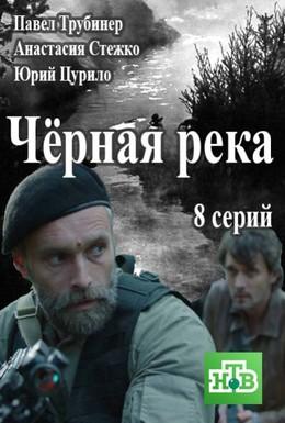 Постер фильма Черная река (2014)