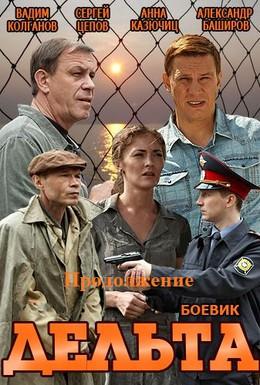 Постер фильма Дельта. Продолжение (2015)