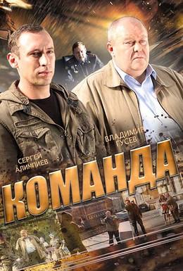 Постер фильма Команда (2013)