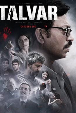 Постер фильма Виновен (2015)