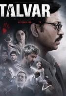 Виновен (2015)