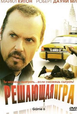 Постер фильма Решающая игра (2005)