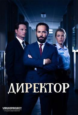 Постер фильма Заказчик (2015)