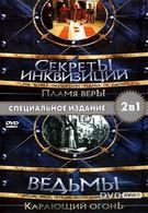 Инквизиция (2002)